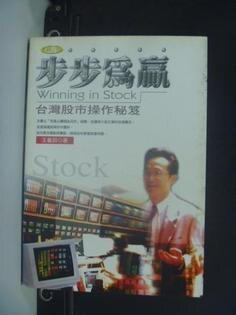 【書寶二手書T1/股票_NKI】步步為贏_王義田