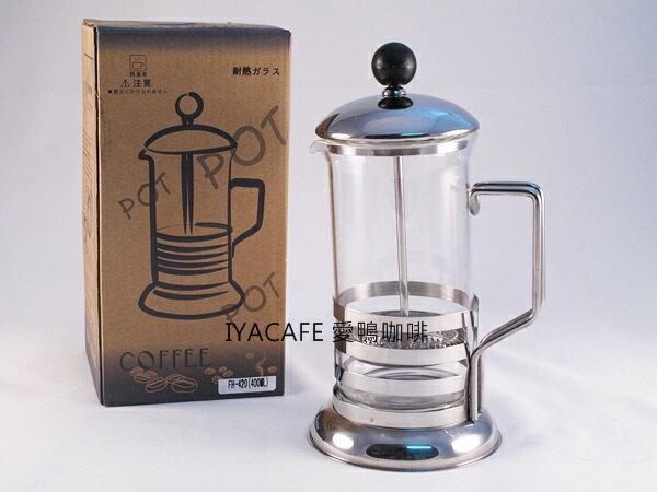《愛鴨咖啡》FH-420-400 一屋窯 耐熱玻璃 法式濾壓壺 400ml