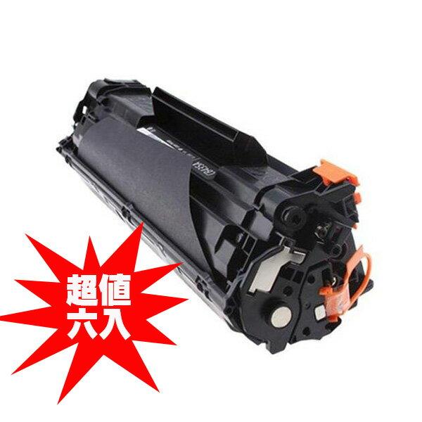 【非印不可】HP CB435A (1.5k)  環保相容碳粉匣 (六件組) 適用Laserjet P1002/1003/1004/1005/1006/1009/350/380