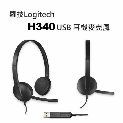 羅技H340 USB耳機麥克風【20組】