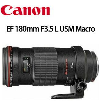 ★分期零利率 ★Canon EF 180mm F3.5 L USM Macro  EOS 單眼相機專用微距鏡頭    (彩虹公司貨)   送Lenspen拭鏡筆+專業拭鏡布