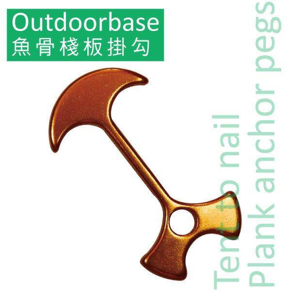 [ Outdoorbase ] 魚骨棧板地釘 桔 / 棧板掛勾 / 28576
