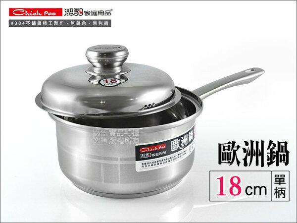 快樂屋♪ 潔豹 304#不鏽鋼無鉚釘 歐洲鍋 18cm 單柄湯鍋含原廠鍋蓋電磁爐可用