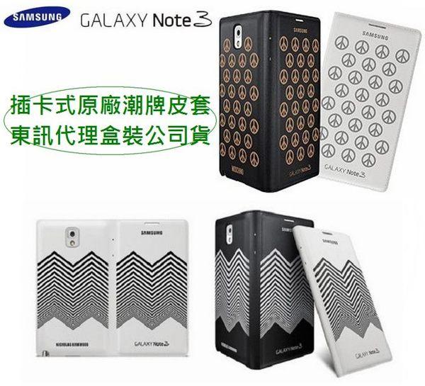 【免運費】三星 Note3【原廠潮牌皮套】智能感應皮套 N7200 N9000 N900U LTE N9005 N9006【東訊盒裝公司貨】