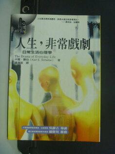 【書寶二手書T5╱心理_GMG】人生非常戲劇_日常生活心理學_鍾育瑜, KARL E.