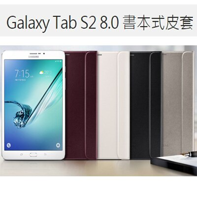 Samsung Galaxy Tab S2 8.0 原廠書本式皮套 T710 / T715 平板電腦保護套