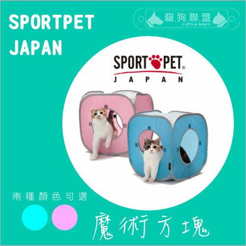 +貓狗樂園+ SPORTPET JAPAN【魔術方塊。粉紅 / 粉藍。兩種顏色】355元 - 限時優惠好康折扣