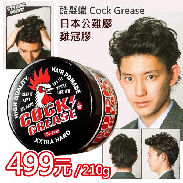 酷髮蠟 Cock Grease 日本公雞膠 雞冠膠 210g ☆真愛香水★