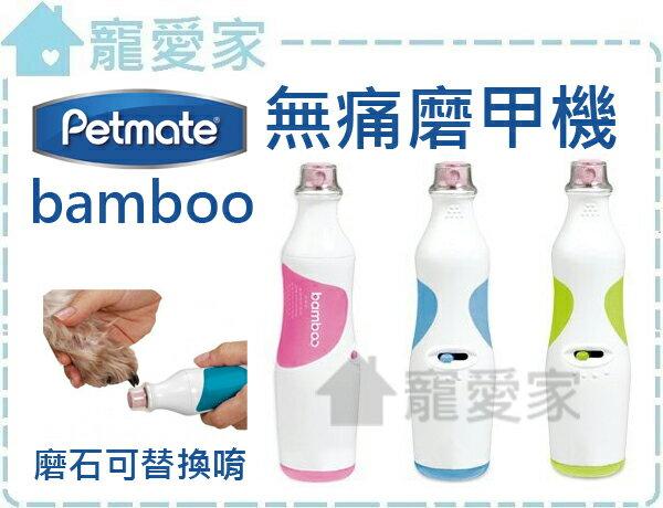 ☆寵愛家☆美國Petmate bamboo貓、狗無痛磨甲機,磨頭可替換喔
