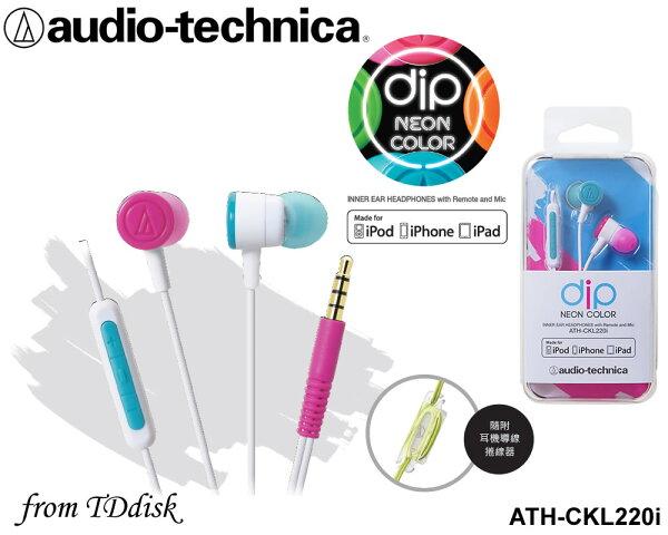 志達電子 ATH-CKL220i audio-technica 日本鐵三角 耳道式耳機 (台灣鐵三角公司貨) For iphone ipod ipad