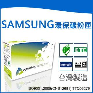榮科   Cybertek  SAMSUNG SCX-4300D3 全新晶片環保碳粉匣 (適用SCX-4300) SG-SCX4300 /  個