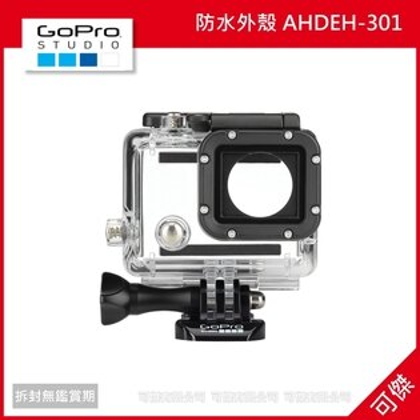 可傑 GoPro 防水外殼 AHDEH-301 防水60M 原廠配件 公司貨 HERO3 HERO3+