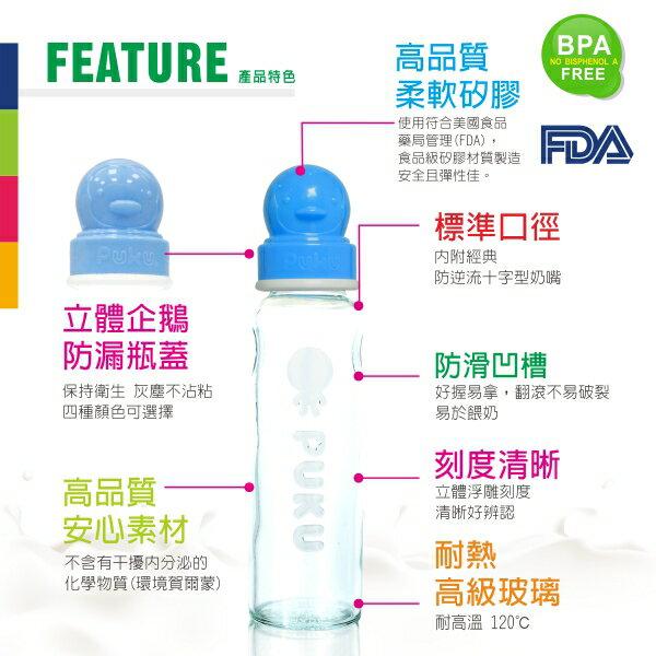 『121婦嬰用品館』PUKU 超厚防滑標準玻璃奶瓶 - 粉240ml 3