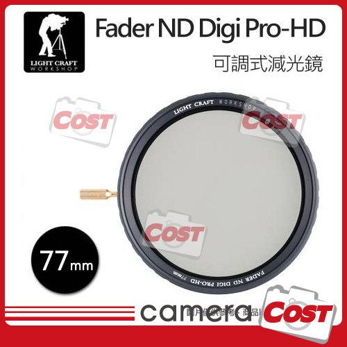 LCW Fader ND Digi Pro-HD 77mm可調式減光鏡 77 滿千免運 0