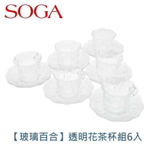 【佳麗寶】-(日本SOGA )玻璃百合透明花茶杯組6入【G-SP9912CUP】