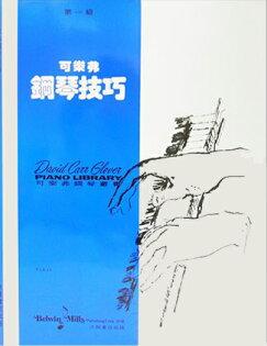 【非凡樂器】G12 可樂弗【第一級】鋼琴技巧