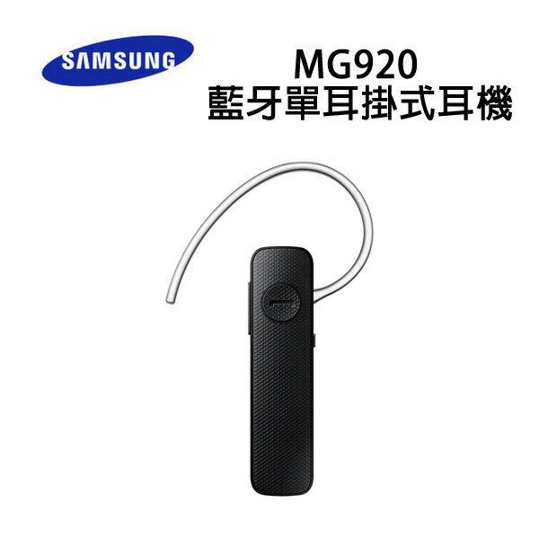 SAMSUNG MG920 藍牙耳掛耳機~原廠耳掛式藍牙耳機★1對2雙待機★A2DP★ 東訊公司貨
