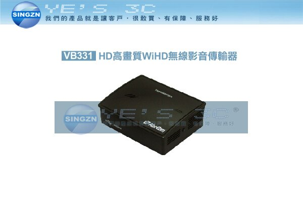 「YEs 3C」客訂 預購 AboCom 友旺 VB331 HD高畫質 WiHD HDMI1.4版 免運 yes3c
