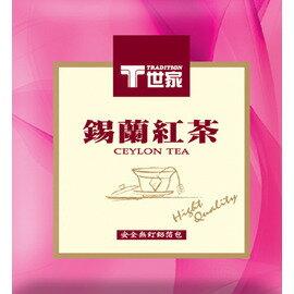 【台中現貨】T世家錫蘭紅茶/高山烏龍/茉莉綠茶/鮮活綠茶 100入 茶包 防潮包 另有天仁烏龍茶防潮包