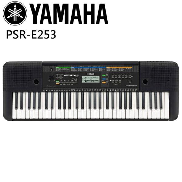 【非凡樂器】YAMAHA PSR-E253 最新款電子琴/385種高品質音色/全新上市公司貨保固/12項好禮全送