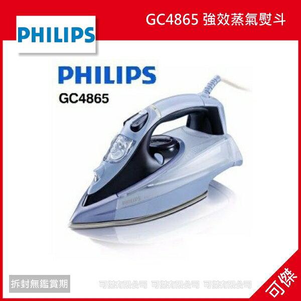 可傑 Philips 飛利浦 GC4865 強效蒸氣熨斗 公司貨