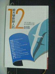 【書寶二手書T2/財經企管_MHU】給大學新鮮人的12封信