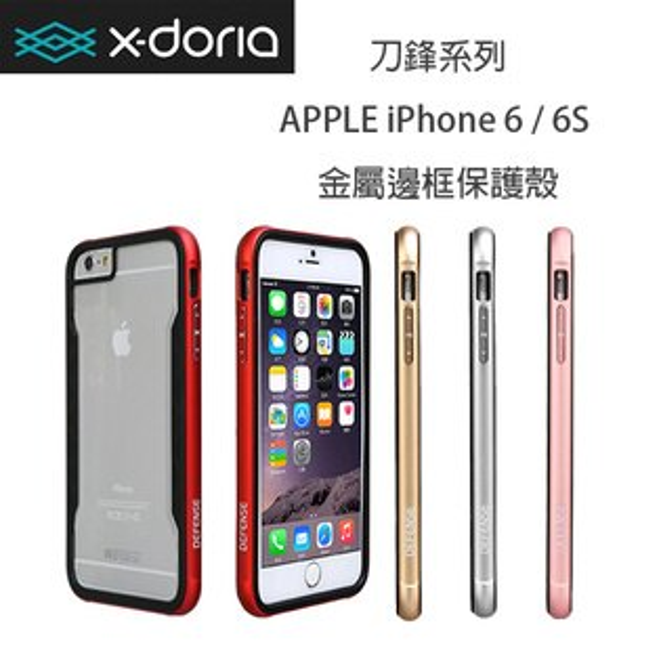 【X-Doria】 APPLE iPhone 6 / 6S  4.7'' 刀鋒系列金屬保護殼