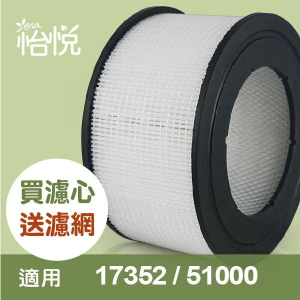 【怡悅HEPA濾心】 適用17352/51000機型  再送四片活性碳濾網