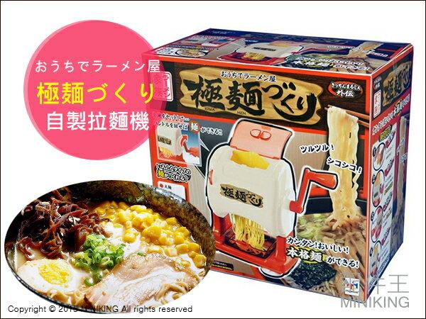 【配件王】日本代購 簡易版 家庭用 製麵機 壓麵機 桿麵機 DIY 麵條機