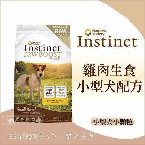 +貓狗樂園+ Instinct本能【無穀小型犬。雞肉生食配方。4.1磅】1060元 - 限時優惠好康折扣