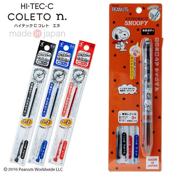 PILOT百樂 HI-TEC-C 變芯筆2016史奴比限定版3色三色筆管 / 含筆芯
