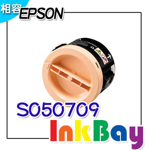 EPSON S050709相容碳粉匣套餐(黑色) 一支【適用機型】M200DN/M200DW/MX200DWF/MX200DNF