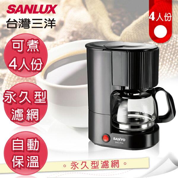 【台灣三洋SANLUX】4人份咖啡機(SAC-P30)