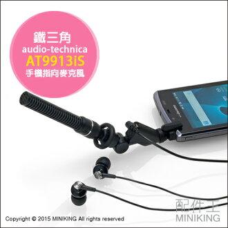 【配件王】現貨 免運  鐵三角 audio-technica AT9913iS 指向錄音麥克風 手機麥克風