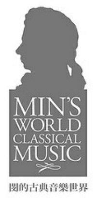 小閔的古典音樂世界