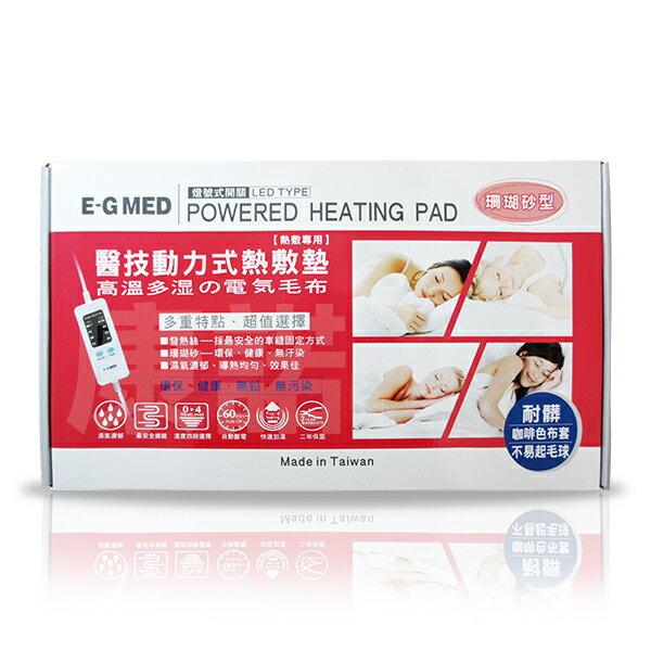 【醫技】動力式熱敷墊 - 珊瑚砂型濕熱電熱毯(7x20吋四肢專用),贈品:晶透便利環保筷x1