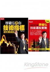 廖繼弘教你技術指標選對賺錢股+技術選股實戰DVD
