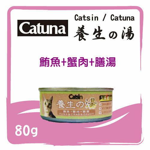 【力奇】Catsin / Catuna 機能養生?湯罐 貓罐-鮪魚+蟹肉+膳湯-80g-25元/罐 >可超取(C202C01)