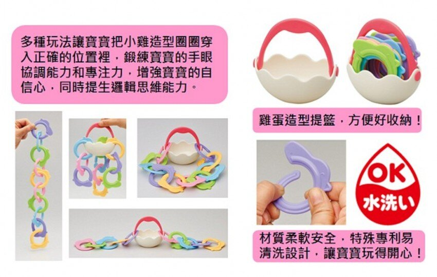『121婦嬰用品館』樂雅 雞寶寶套圈組 2