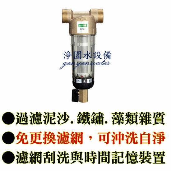 [淨園] GT-04全屋式/水塔前置過濾器-去除泥沙鐵鏽藻類防止水垢《水塔不必再清洗》