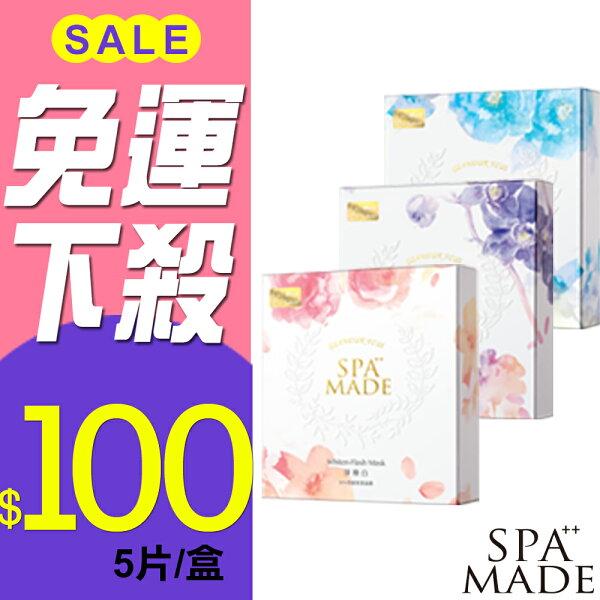 【免運優惠↘$100】SPA MADE 極保濕、淨煥白、超逆時專業面膜(5片/盒)
