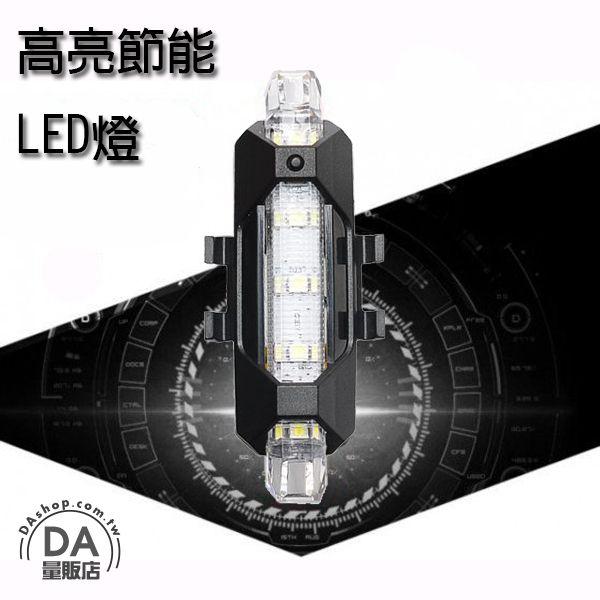 《DA量販店》防水 LED 自行車腳踏車 火山燈 警示燈 尾燈 車燈 USB充電 白光(V50-1524)