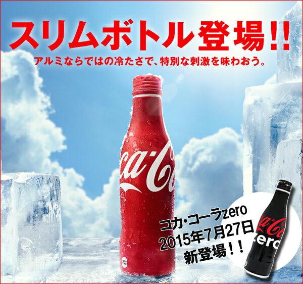 有樂町進口食品 日本進口 COCA可口可樂(曲線瓶)250ml(紅&黑)4902102114547