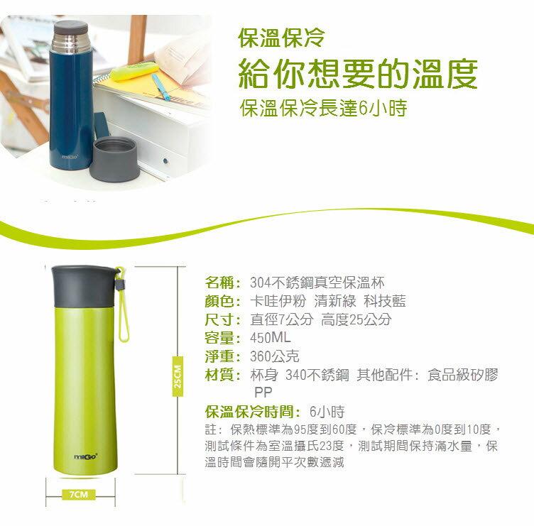 migo保溫杯 450ml 304不銹鋼內外 真空強效保溫  保溫壺/隨手杯 304不鏽鋼 2