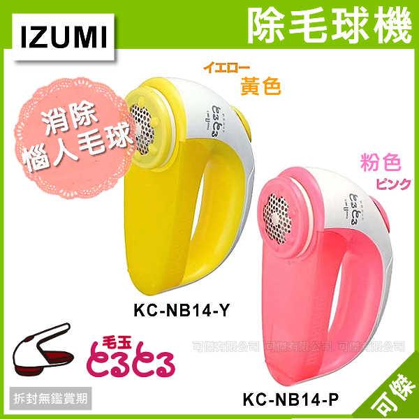 可傑  IZUMI 泉精器 NO.1 除毛球機 KC~NB14 輕巧好拿 電池式 輕鬆去除