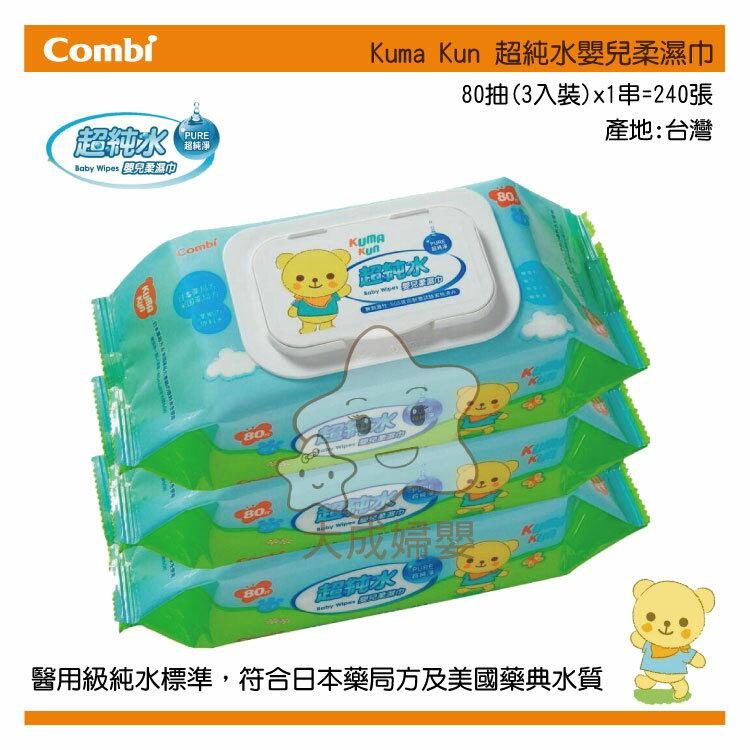 【大成婦嬰】Combi Kuma Kun熊 超純水嬰兒柔濕巾 (80抽3入)8125 超純淨上市 !! 濕紙巾 溼巾 0