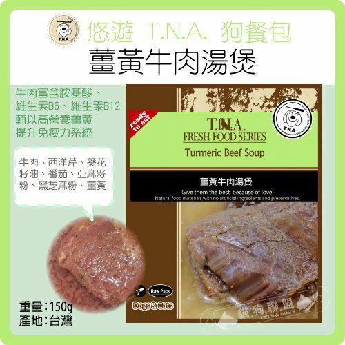 +貓狗樂園+ T.N.A.悠遊餐包【薑黃牛肉湯煲。150g。台灣製】80元