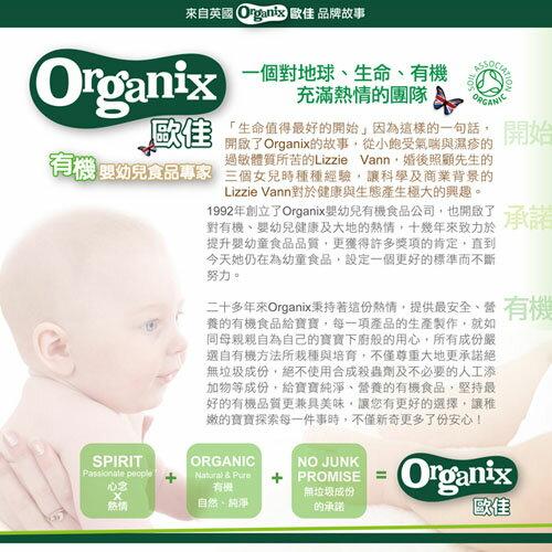 『121婦嬰用品』英國Organix 有機鮮果米糊-蘋果120g(4個月以上) 3