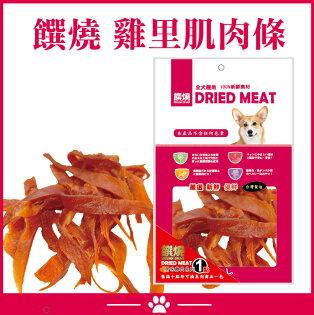 饌燒 雞里肌肉條-170g