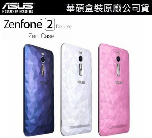 華碩 ZenFone2 ZE550ML ZE551ML 5.5吋 Deluxe 晶鑽【原廠背蓋、原廠後蓋】內建NFC晶片【原廠盒裝】